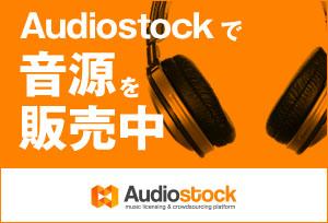 AudioStockで販売中