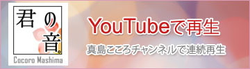 YouTubeで連続再生