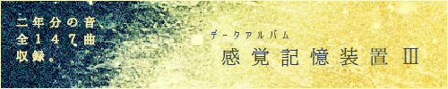 感覚記憶装置3bana