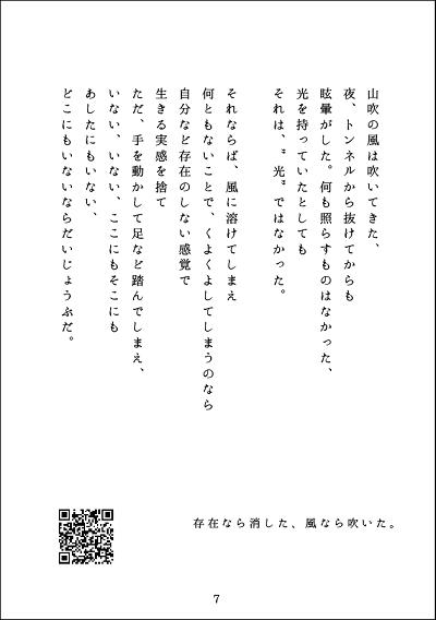 詩集本文サンプル-s