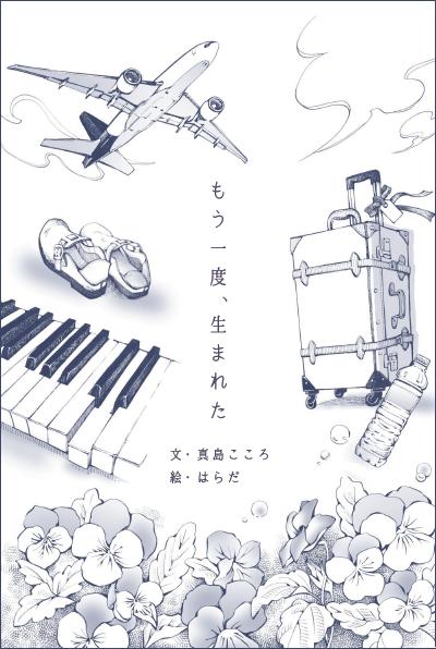 表紙jk詩集2