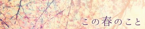 この春のことbana_000000