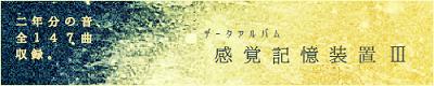 感覚記憶装置3bana-s