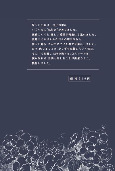 裏表紙jk詩集2