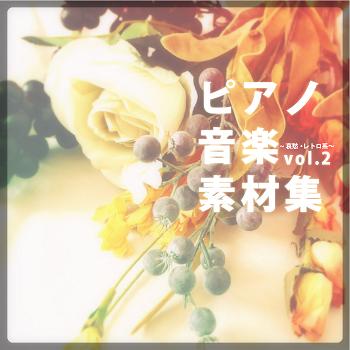 有料素材曲集vol.2-jk-kksite