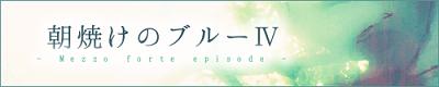 asayake-bana4-k