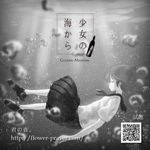cut-kiminooto-m3aki