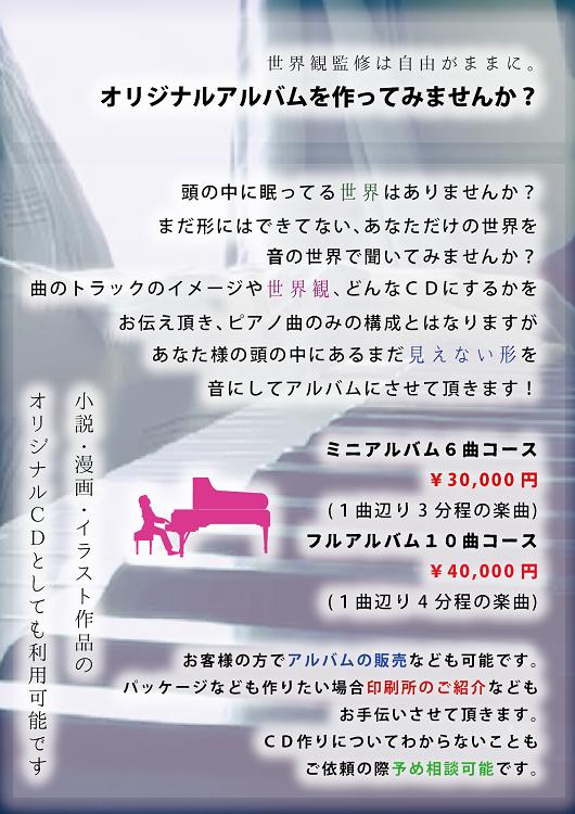 オリジナルアルバム作曲依頼募集k